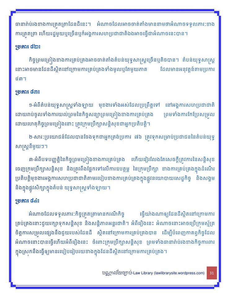 UN_Charter32