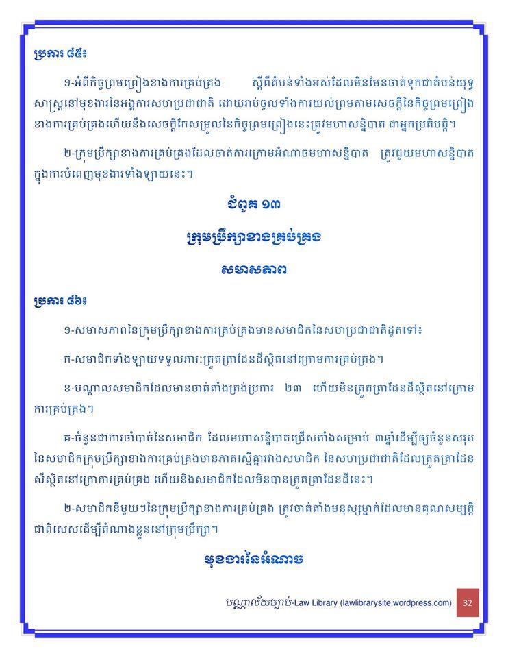 UN_Charter33