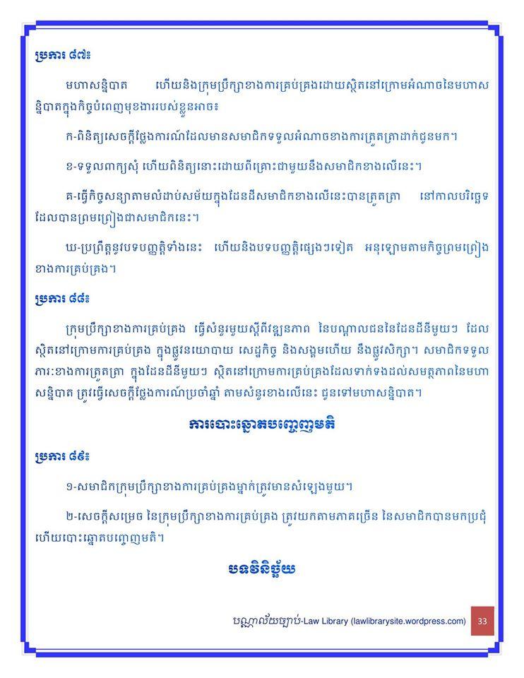 UN_Charter34