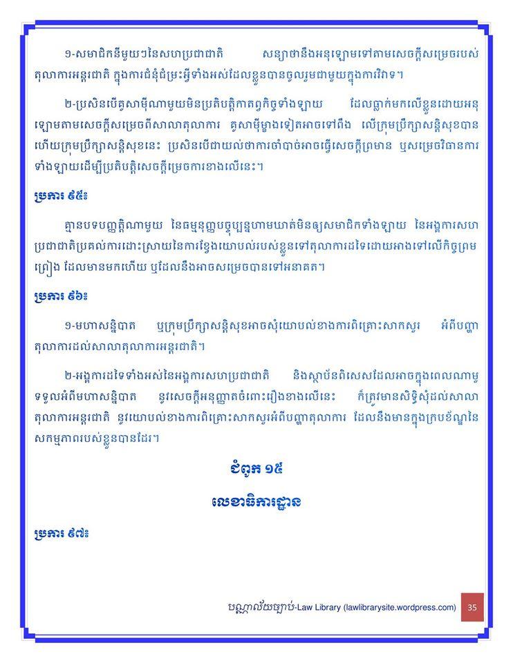 UN_Charter36