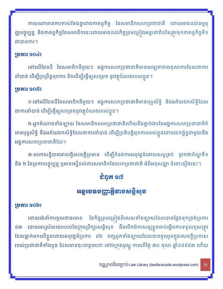 UN_Charter39