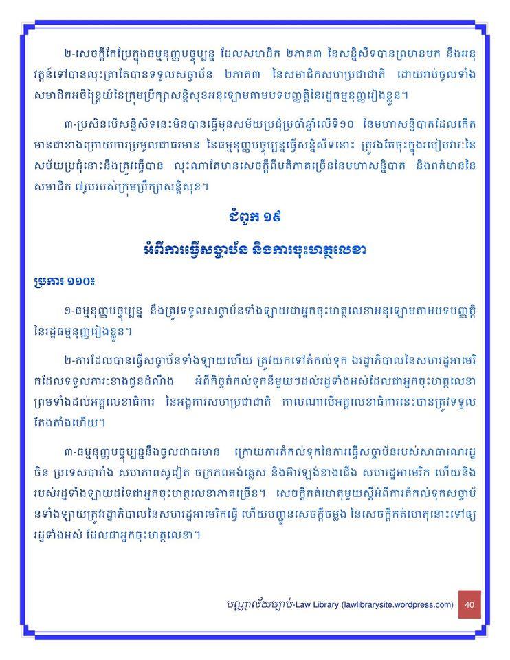 UN_Charter41