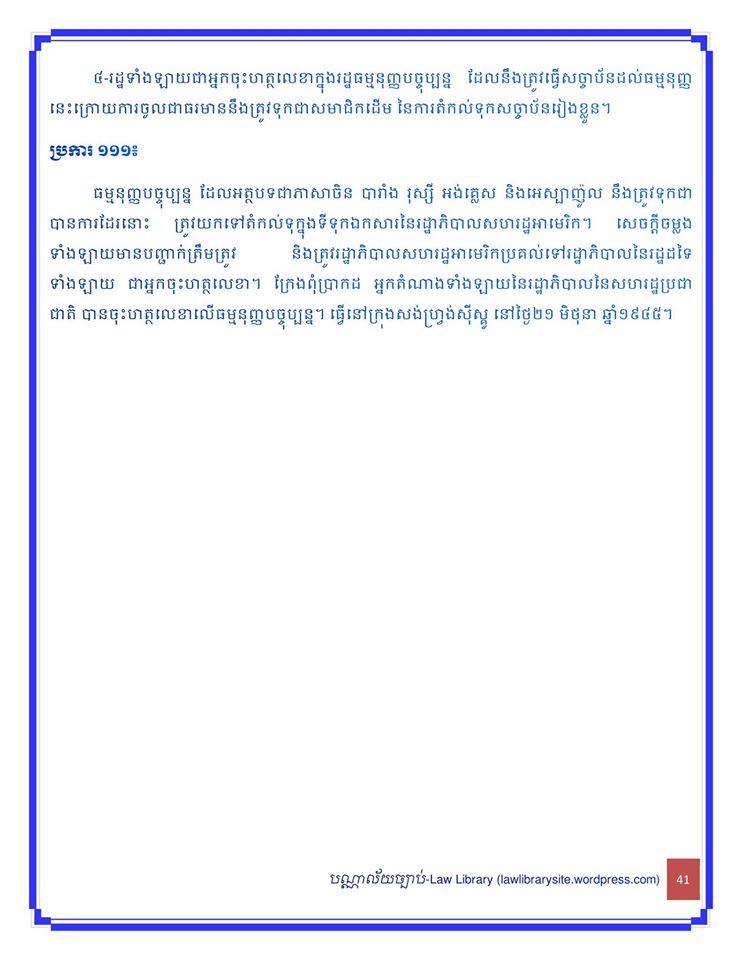 UN_Charter42