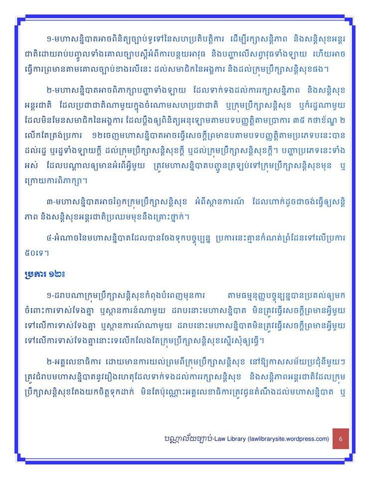 UN_Charter7