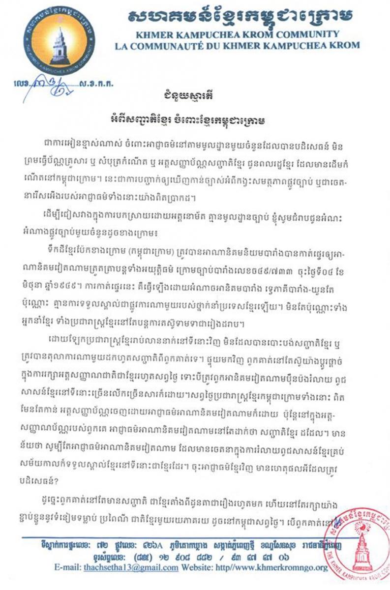 Khmer Krom 08012560