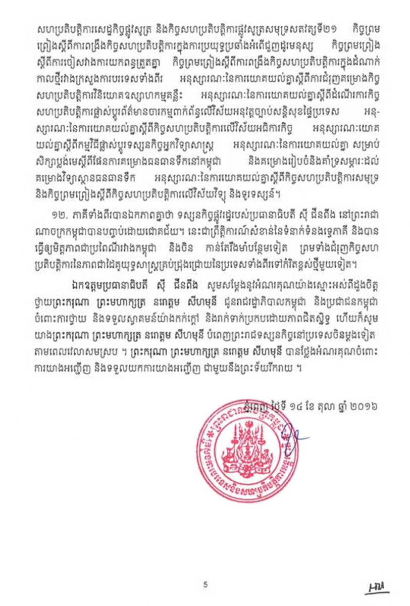 cambodia-china-joint-statement5
