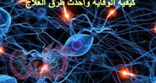 أمراض الأعصاب في مرضي غسيل الكلى وكيفية الوقاية والعلاج
