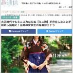 大正時代でもミニスカならぬ【ミニ袴】が存在したことが判明し話題に!当時の女学生の写真がコチラ   趣通信