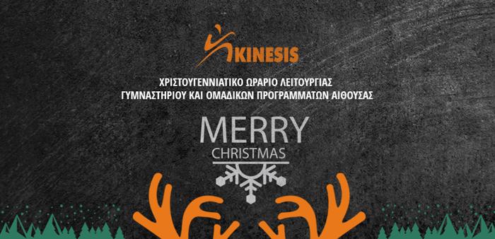 post_kinesis