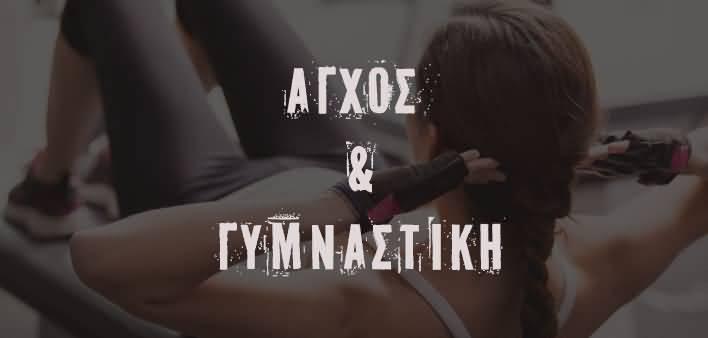 anxiety_gym_kinesis
