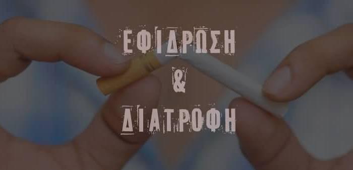 efidrwsi_diatrofh_kinesis