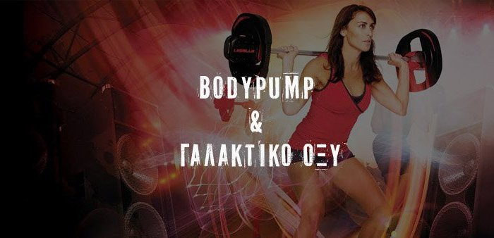 bodypump-kinesis-gym-main