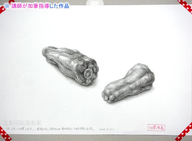 ピーマンのデッサン講師加筆作品(北野田絵画教室)