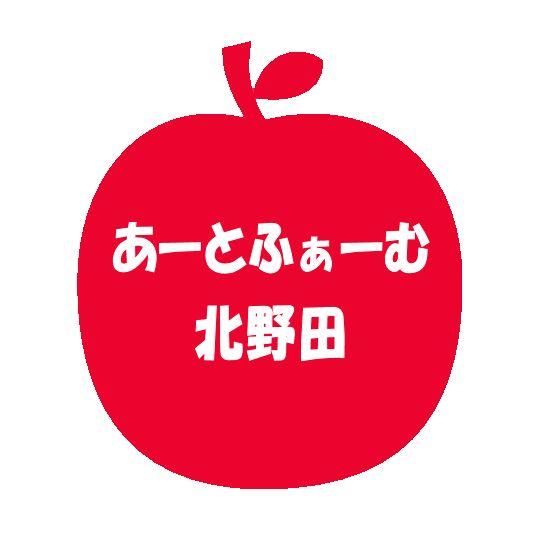 あーとふぁーむ北野田赤リンゴ調節無し文字入り