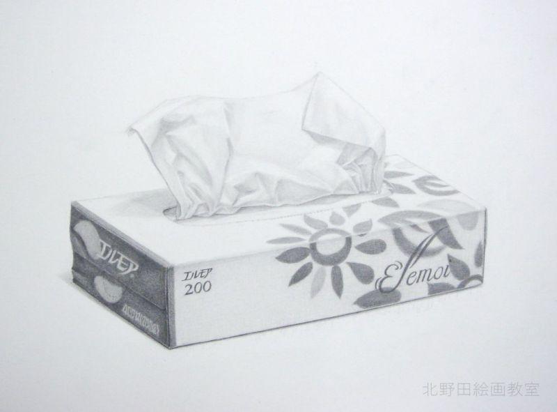 ティッシュボックスのデッサン9 ティッシュの箱 北野田絵画教室