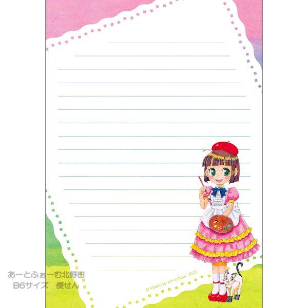 B6便箋・絵美子ちゃん1