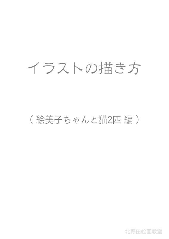 イラストの描き方・酉年用・絵美子ちゃんスライダー0.1