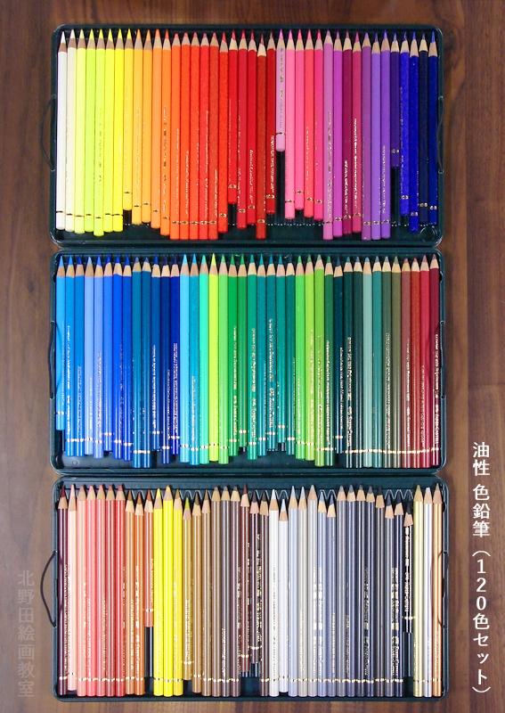 色鉛筆120色
