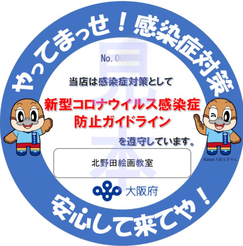 北野田絵画教室 感染防止宣言ステッカー