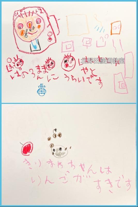 あやと君(幼稚園生)クレヨン画・F4号