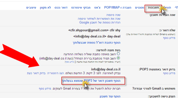הגדרת האימייל עם הדומיין שלכם על ג'ימייל