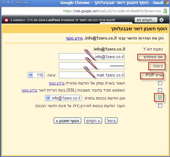 הגדרת אימייל עם הדומיין על ג'ימייל