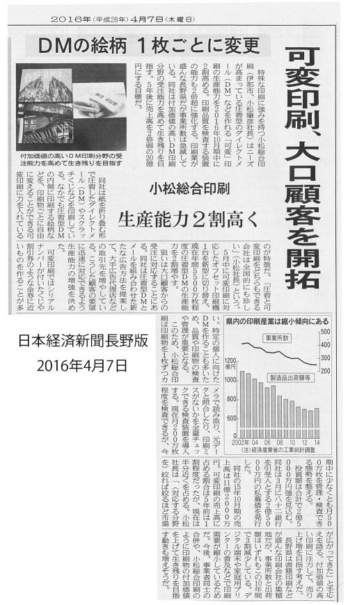 日本経済新聞長野版2016年4月7日