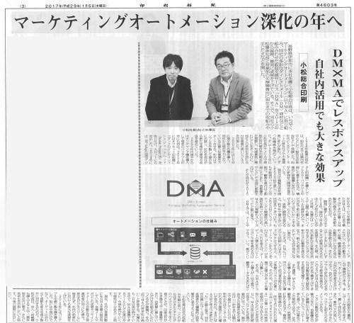 印刷新報2017年1月5日号
