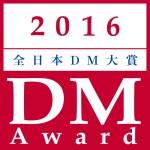 DM大賞2016