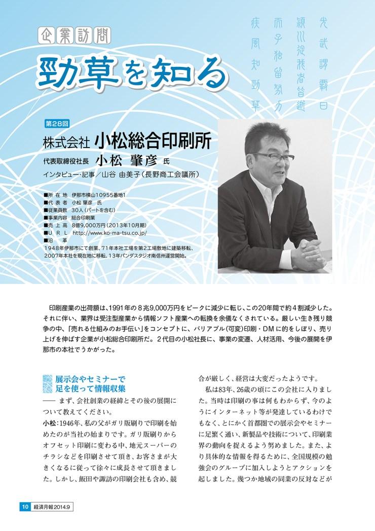 長野経済研究所発行 経済月報 2014.9