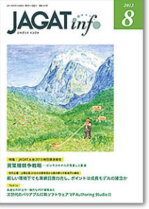 日本印刷技術協会発行JAGATinfo(ジャガットインフォ)2015年8月号