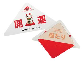 オリジナルの三角くじは【小松総合印刷】にお任せください!製品の特徴や価格のご相談もお気軽に!三角くじ(開運の文字と招き猫が印刷されている)で「当たり」が表示されている画像