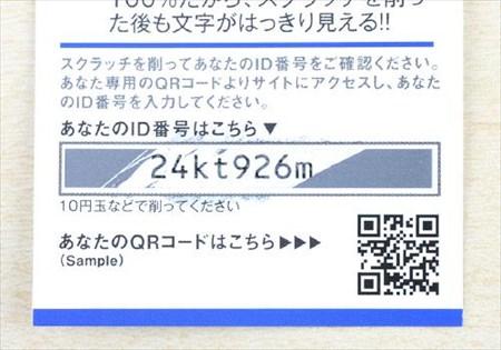 【小松総合印刷】はスクラッチの印刷に対応可能!~シリアルNOなどのバリアブル印刷もお任せ~