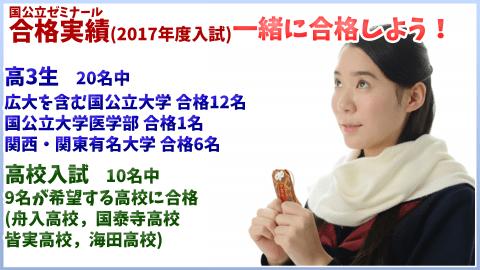 kokuzemi_pass2017