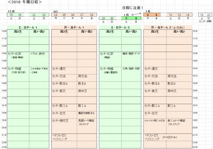2018winter_schedulekokuzemi