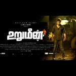 Urumeen Movie First Look Teaser