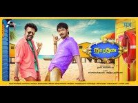 narathan-official-motion-poster