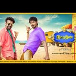 Narathan Movie Official Motion Poster