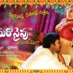 dollar ki maro vaipu telugu movie hot posters (7)