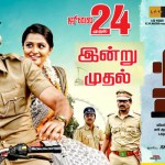naalu-policeyum-nalla-iruntha-oorum-movie-review