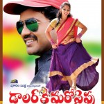 dollar-ki-maro-vaipu-telugu-movie-hot-posters (28)