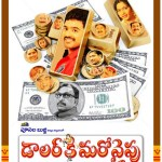 dollar-ki-maro-vaipu-telugu-movie-hot-posters (41)