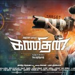 Kanithan Movie Posters (5)