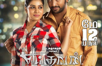Yeidhavan Movie Release On May 12th Posters (2)