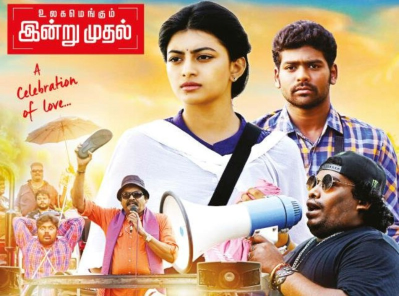En Aaloda Seruppa Kaanom Movie Review