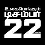 Velaikkaran Movie (25)