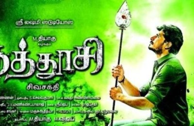 Kuthoosi Movie