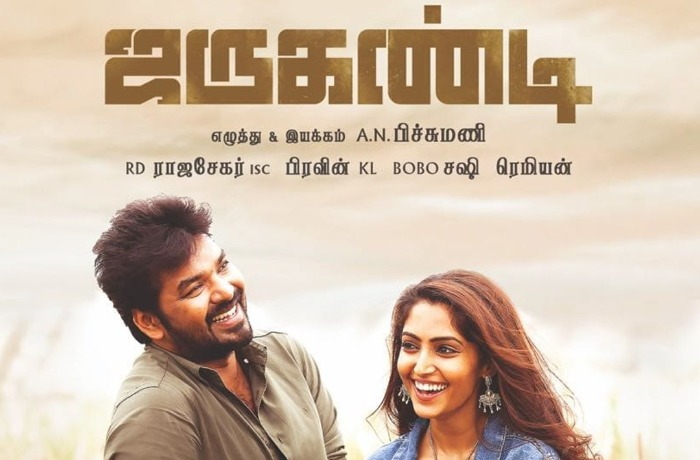 jarugandi-movie-review