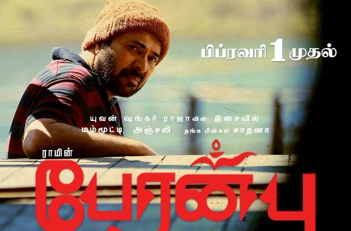 peranbu-movie-review
