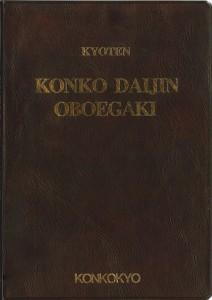 Kyoten-Konko Diajin Oboegaki